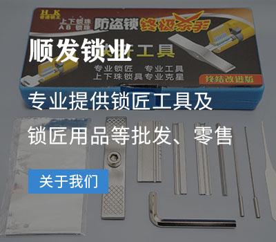 锁匠工具,AB锁工具,叶片锁工具,十字锁工具,汽车锁工具