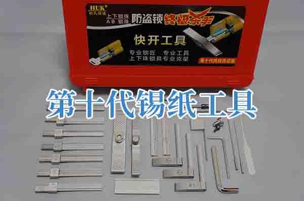 顺发锁业-十代AB锡纸工具